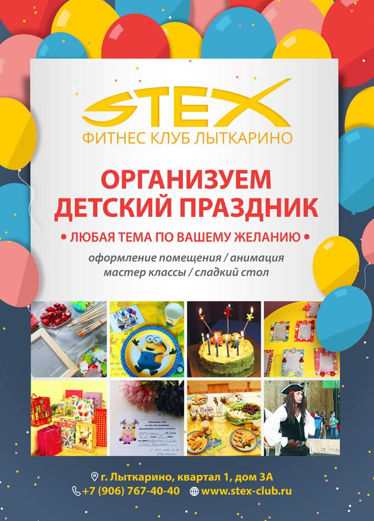 Детский праздник в фитнес клубе STEX